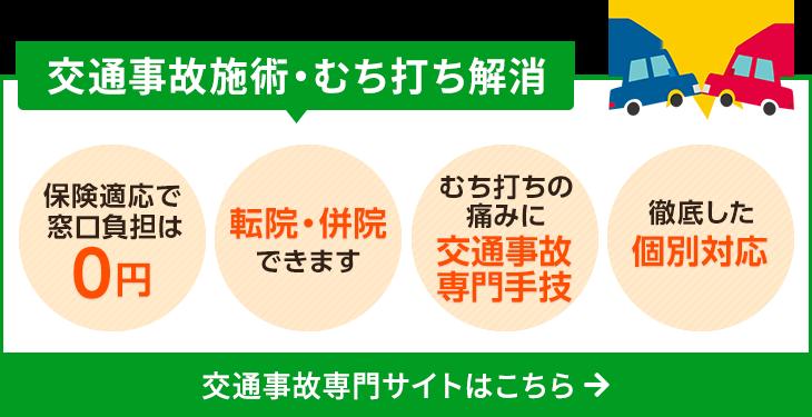 鶴ケ崎で交通事故なら当院へ