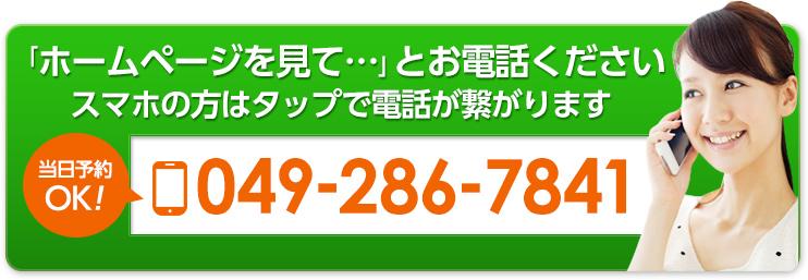 電話でのお問い合わせ・予約